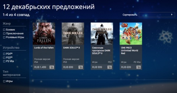 12 december sales ps store