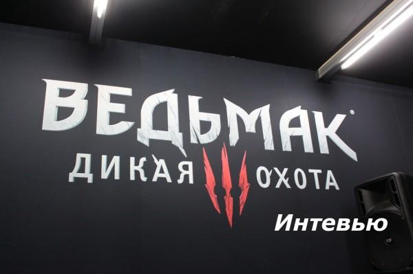 Witcher 3 interview