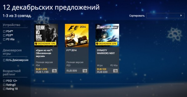 sony 12 deals of crismass 2