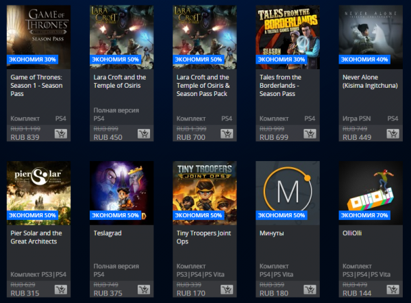 PlayStation Store new sale