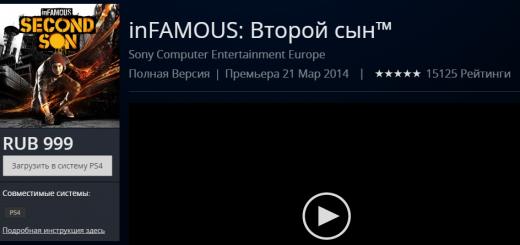 inFAMOUS  Второй сын   PlayStation Store