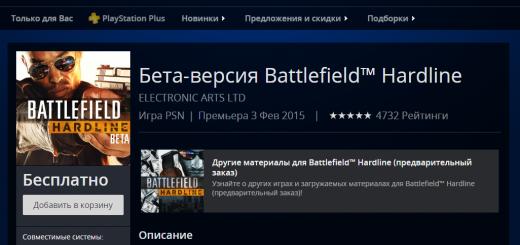 Бета-версия Battlefield Hardline   PlayStation Store Россия