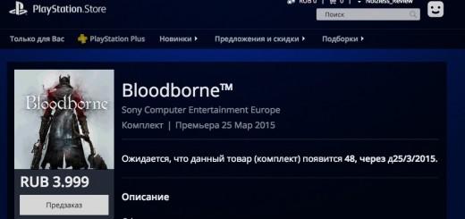 bloodborne 3999 ps store