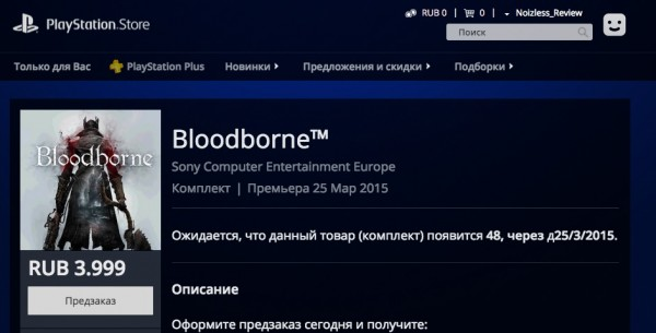 bloodborne 3999 ps store