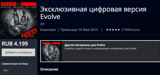 evolve ps store ru price tag