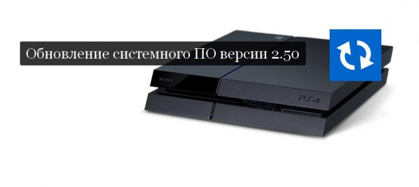 PS4 прошивка 2.50 (Yukimura)