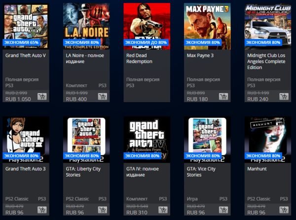 Rockstar   PlayStation Store sale