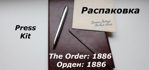the order 1886 presskit