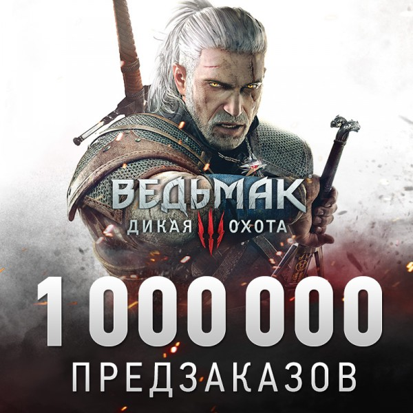 witcher 1m preorder