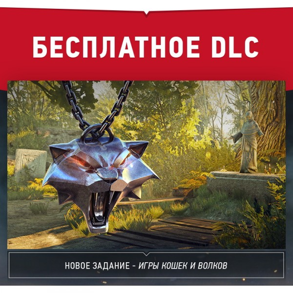 witcher free dlc