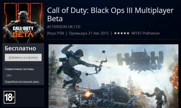 Call of Duty Black Ops III Multiplayer Beta PS4