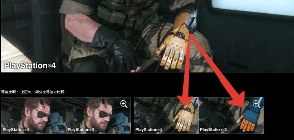 mgsV grafic hand
