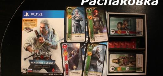 Witcher3 HoS