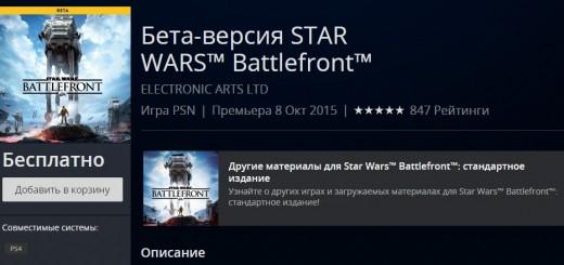 beta STAR WARSBattlefront