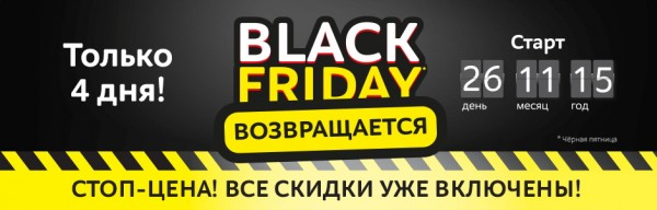 black-friday-ps4-games-600x192.jpg