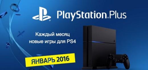 PS Plus jan 2016