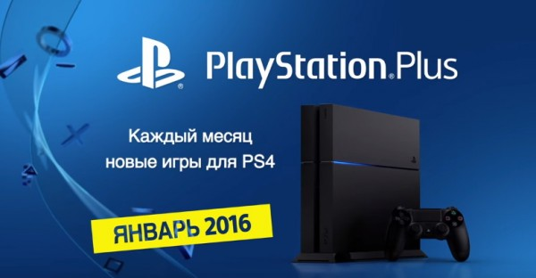 PS Plus jan 2016