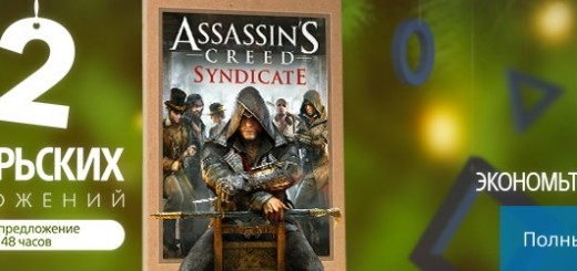 assasins creed syndicate dec sale