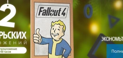 fallout 4 dec sale ps store