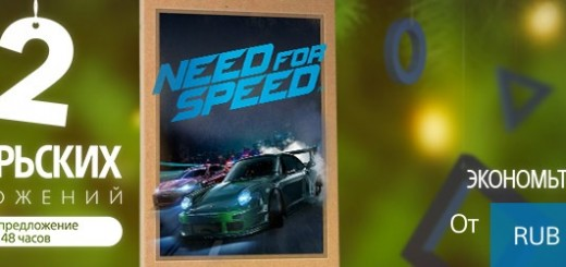 need for speed dec sale ps store
