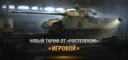 World of Tanks gaming inet