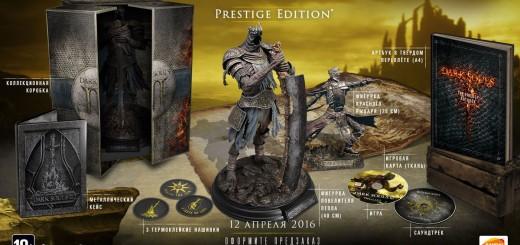 Dark Souls III. Prestige Edition
