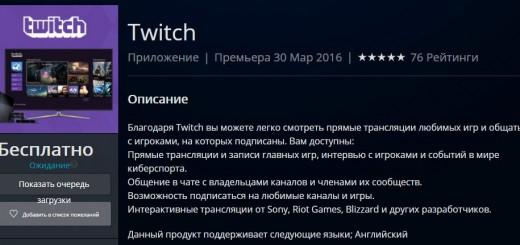 Twitch PS4 app ru store