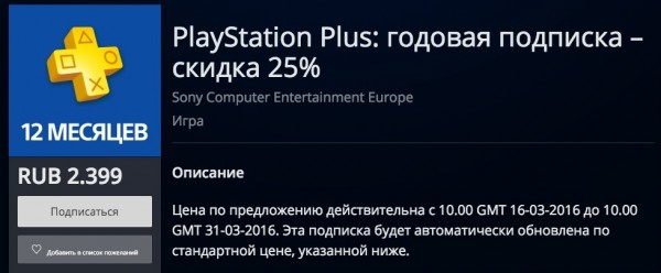ps plus 1 year sale 25
