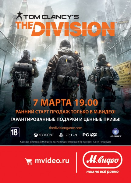 the_division_press-release