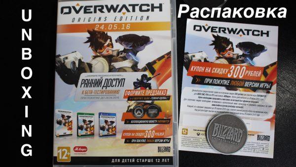 overwatch_preorder