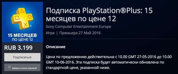 ps plus sale 15 for 12