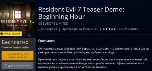 Resident Evil 7 Teaser Demo Beginning Hour