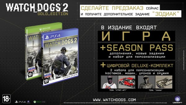 Watch Dogs 2_WD2_mockup_GOLDEDITION_RUS