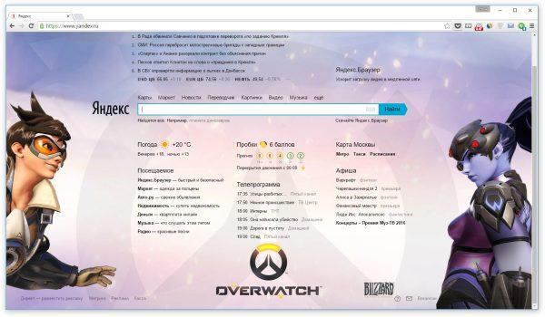 overwatch_yandex_01