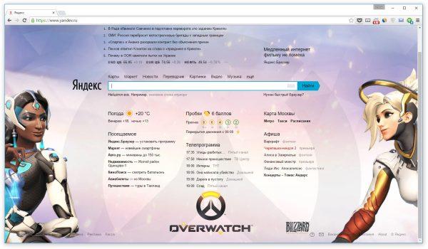 overwatch_yandex_02