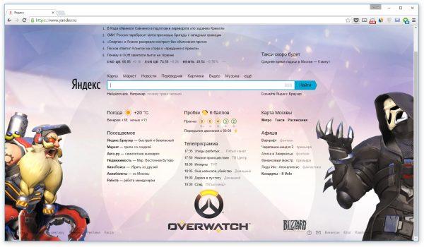 overwatch_yandex_03