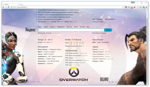 overwatch_yandex_04