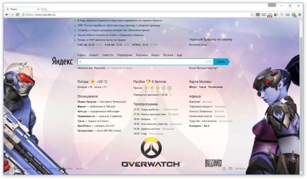 overwatch_yandex_05