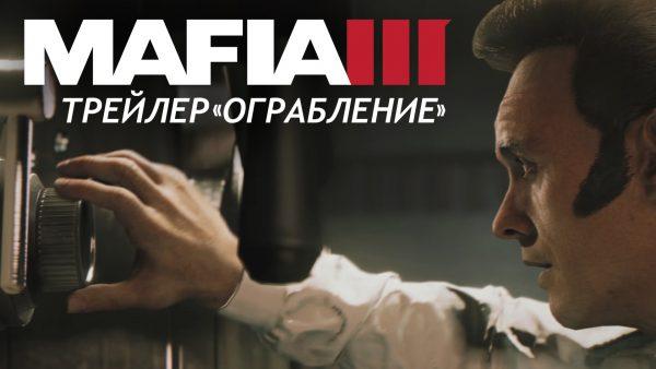 mafia 3 robbery