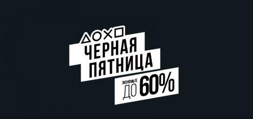 black-friday-ps-store-ru-sale