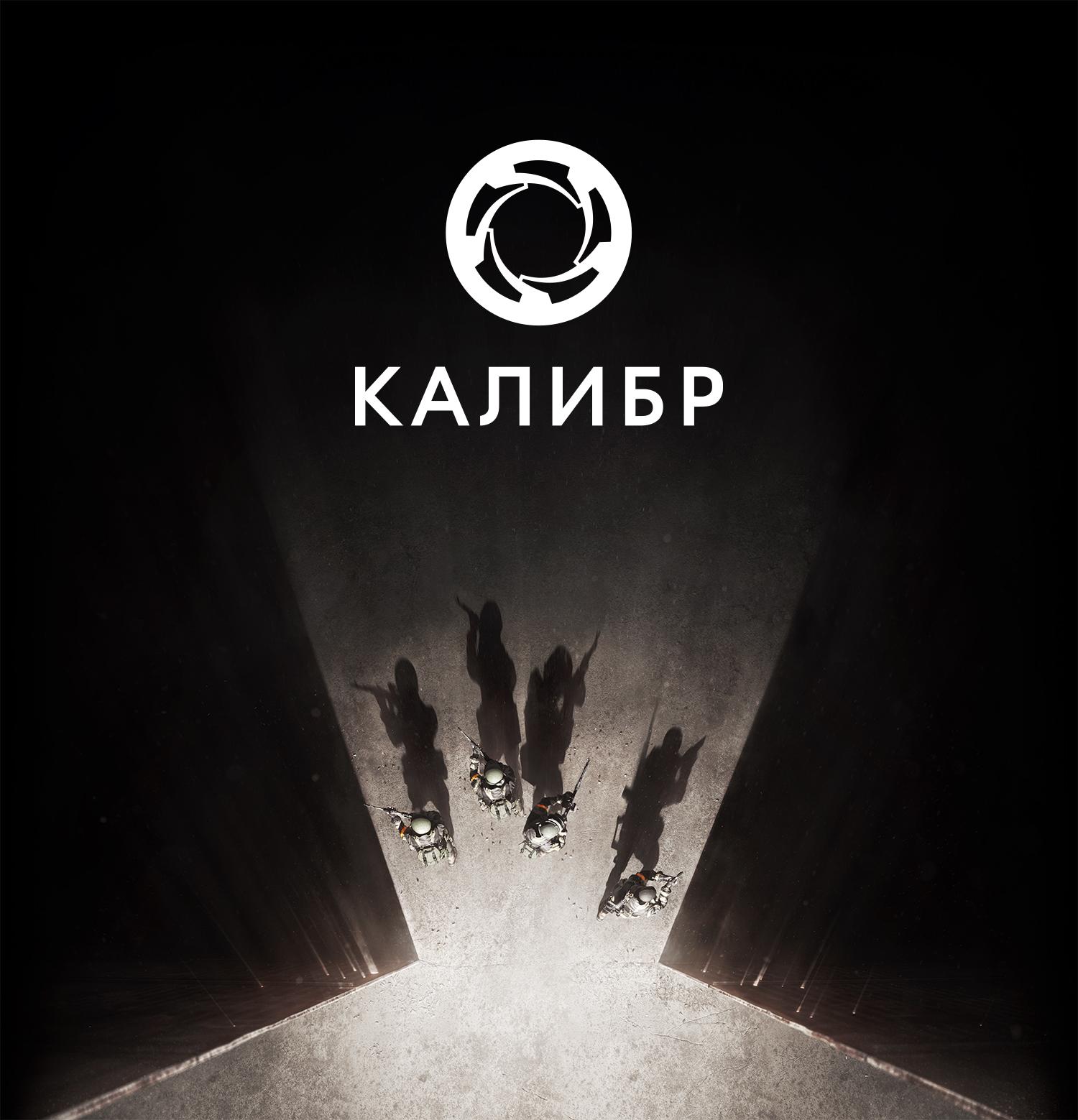 Компания Wargaming представила новейшую игру «Калибр»