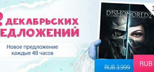 dishonored-2-price-cut-sale