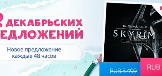 skyrim-12-deals-of-crismass-sale