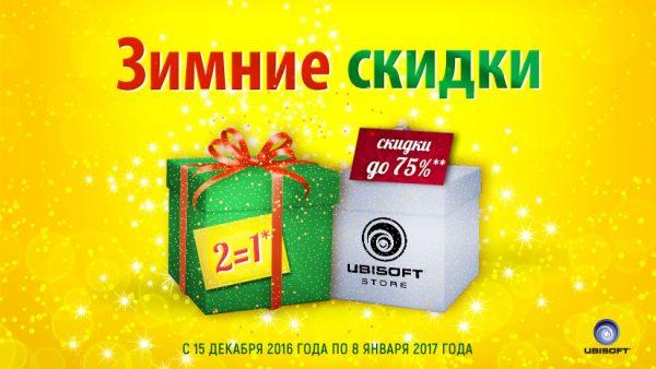 ubisoft-xmas-sale-2016