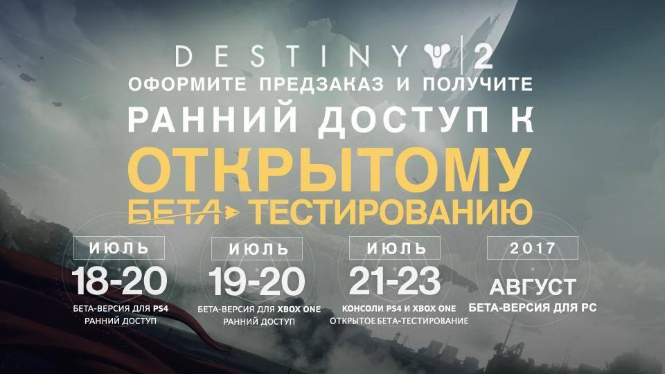 Destiny 2— открытая бета через 2 недели
