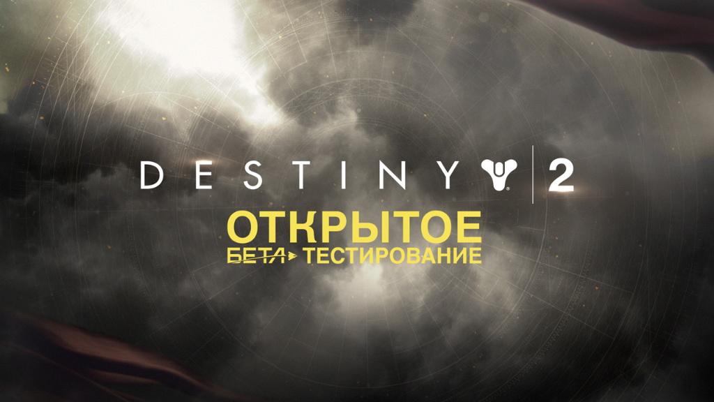 Стали известны сроки проведения бета-тестирования Destiny 2
